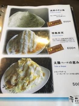 resize_雪花の郷11.jpg